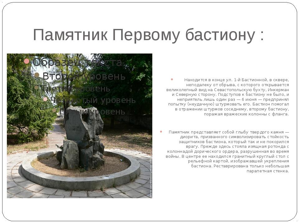 Памятник Первому бастиону : Находится в конце ул. 1-й Бастионной, в сквере, н...