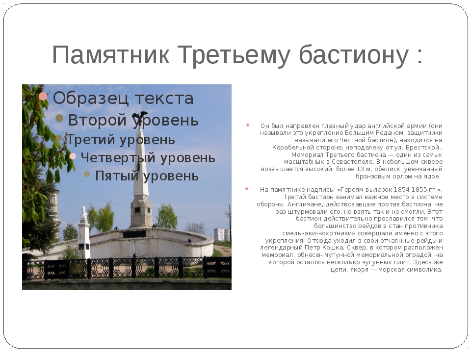 Памятник Третьему бастиону : Он был направлен главный удар английской армии (...