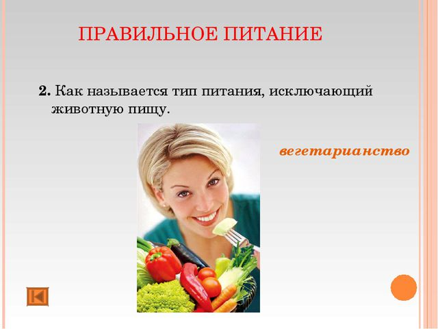 ПРАВИЛЬНОЕ ПИТАНИЕ 2. Как называется тип питания, исключающий животную пищу....