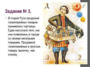 Задание № 3. В старой Руси продажей галантерейных товаров занимались торговцы