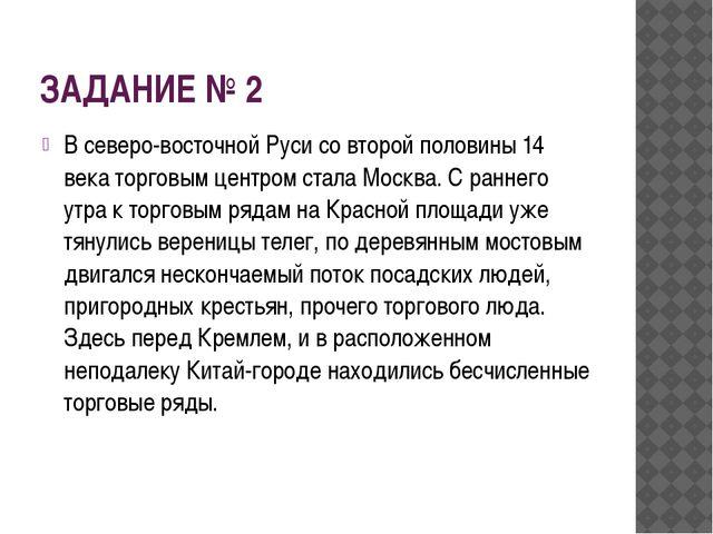 ЗАДАНИЕ № 2 В северо-восточной Руси со второй половины 14 века торговым центр...