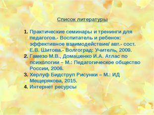 Список литературы Практические семинары и тренинги для педагогов.- Воспитател