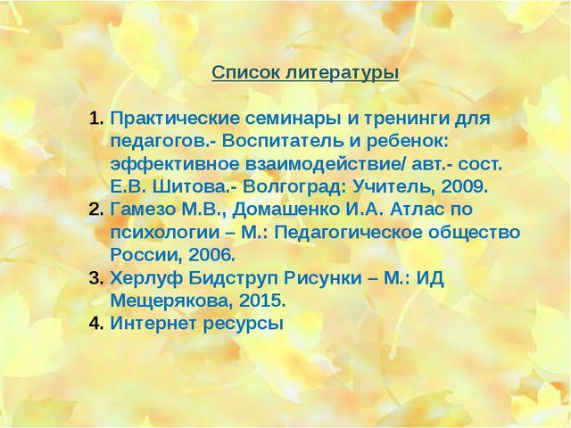 Список литературы Практические семинары и тренинги для педагогов.- Воспитател...
