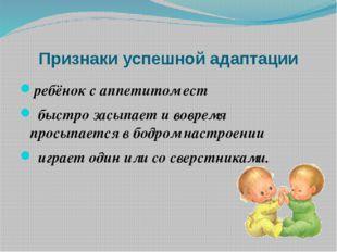 Признаки успешной адаптации ребёнок с аппетитом ест быстро засыпает и вовремя