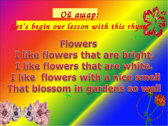 Ой ашар: Let`s begin our lesson with this rhyme