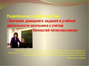 Родительское собрание на тему «Значение домашнего задания в учебной деятельно