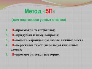 Метод «5П» (для подготовки устных ответов) П–просмотри текст(бегло); П–приду