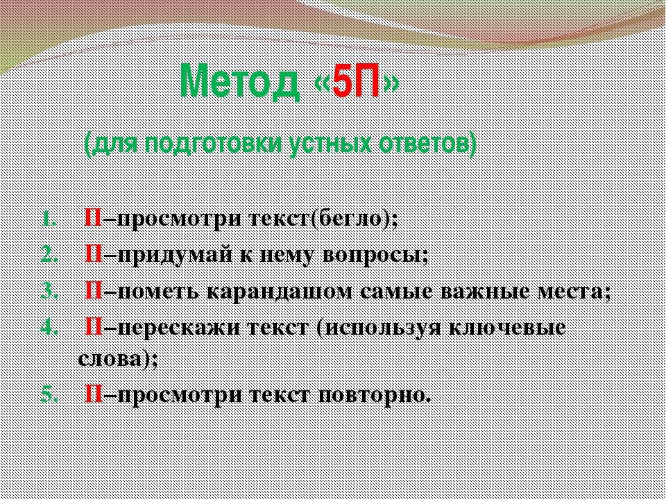 Метод «5П» (для подготовки устных ответов) П–просмотри текст(бегло); П–приду...