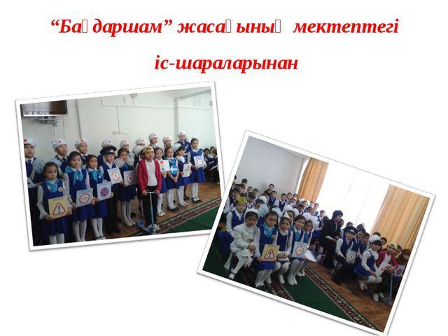 """""""Бағдаршам"""" жасағының мектептегі іс-шараларынан"""