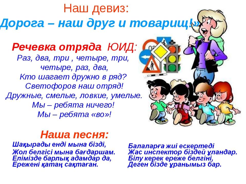 Наш девиз: «Дорога – наш друг и товарищ!» Речевка отряда ЮИД: Раз, два, три ,...