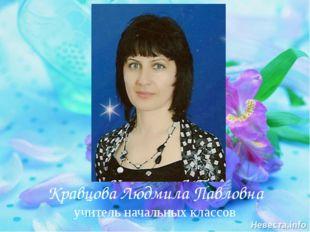 Кравцова Людмила Павловна учитель начальных классов