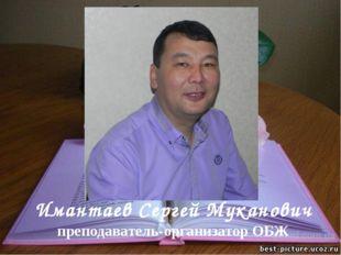 Имантаев Сергей Муканович преподаватель-организатор ОБЖ