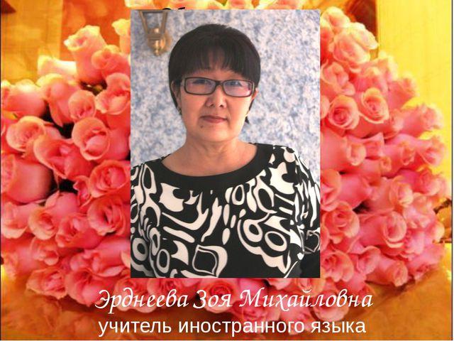 Эрднеева Зоя Михайловна учитель иностранного языка
