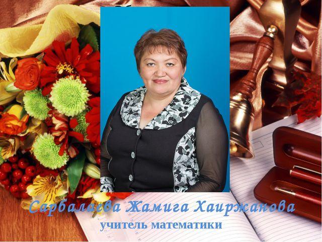 Сарбалаева Жамига Хаиржанова учитель математики