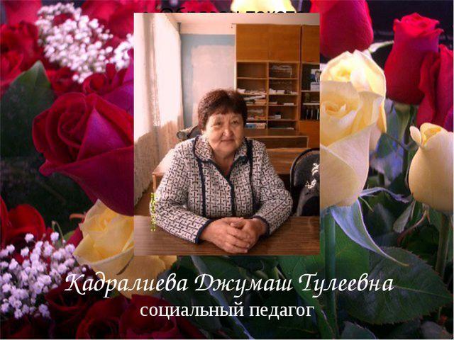Кадралиева Джумаш Тулеевна социальный педагог