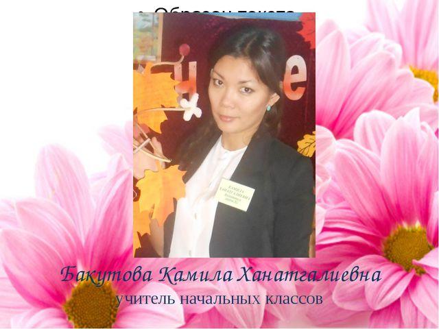 Бакутова Камила Ханатгалиевна учитель начальных классов