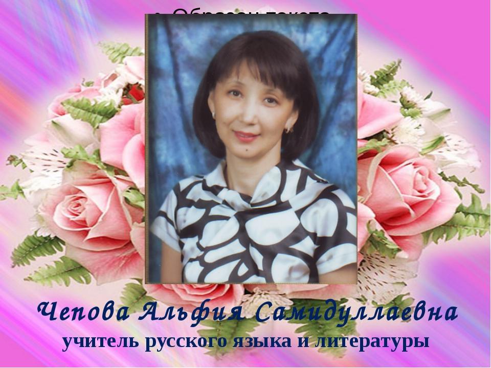 Чепова Альфия Самидуллаевна учитель русского языка и литературы