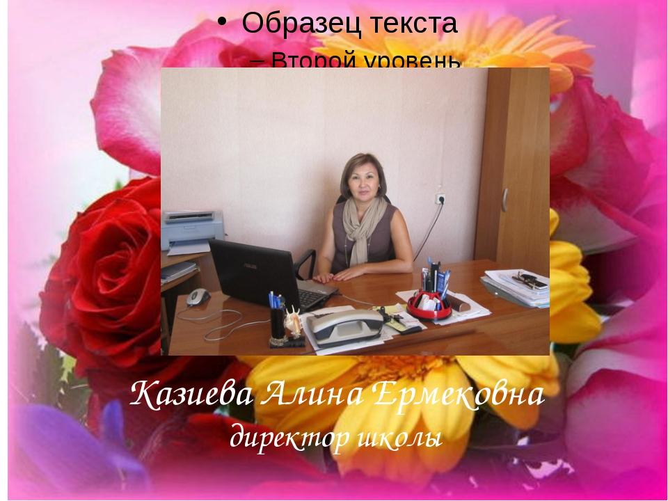 Казиева Алина Ермековна директор школы