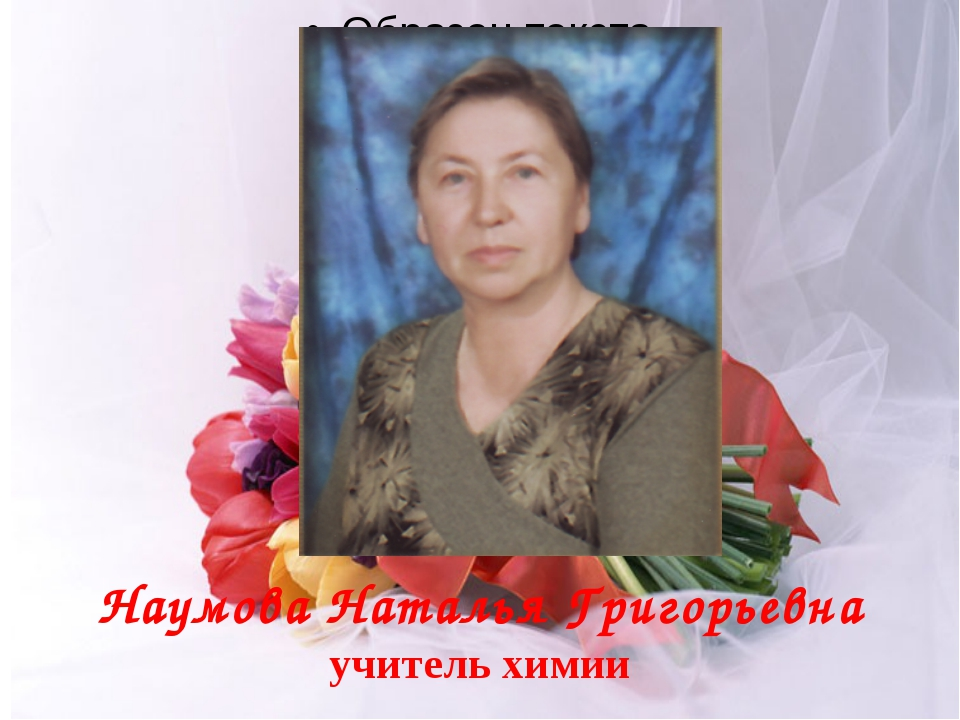 Наумова Наталья Григорьевна учитель химии