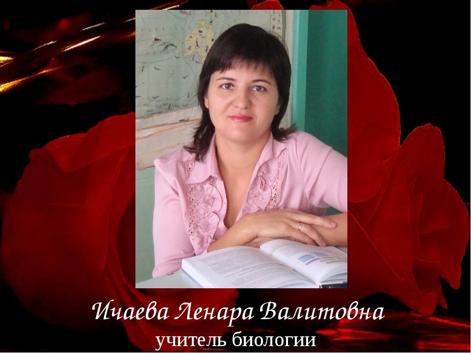 Ичаева Ленара Валитовна учитель биологии