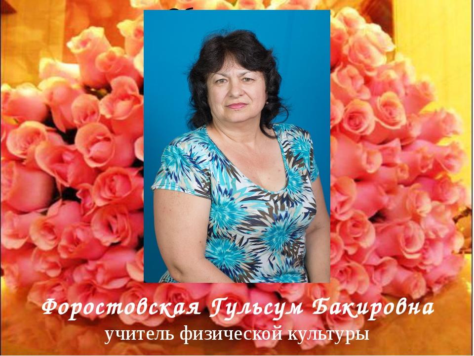 Форостовская Гульсум Бакировна учитель физической культуры