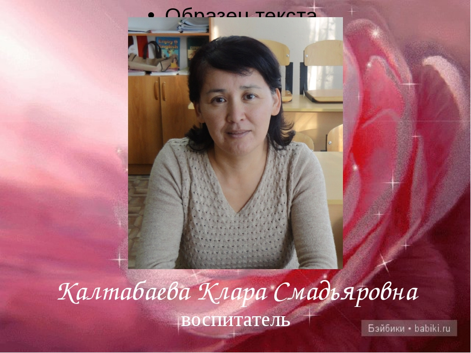 Калтабаева Клара Смадьяровна воспитатель