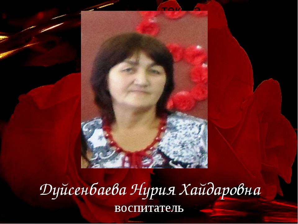Дуйсенбаева Нурия Хайдаровна воспитатель