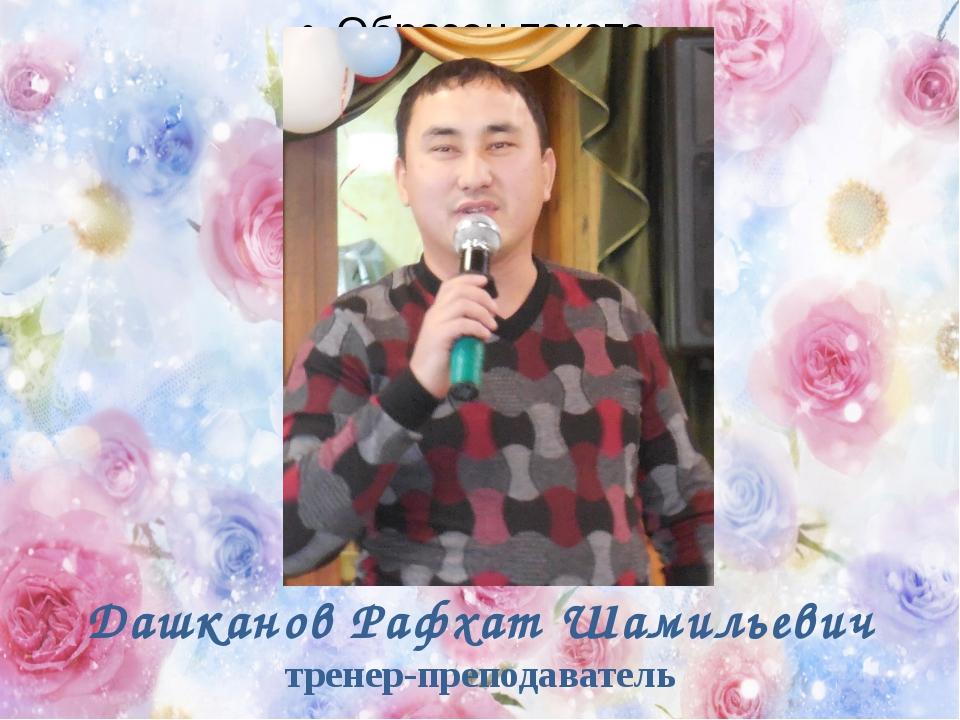 Дашканов Рафхат Шамильевич тренер-преподаватель