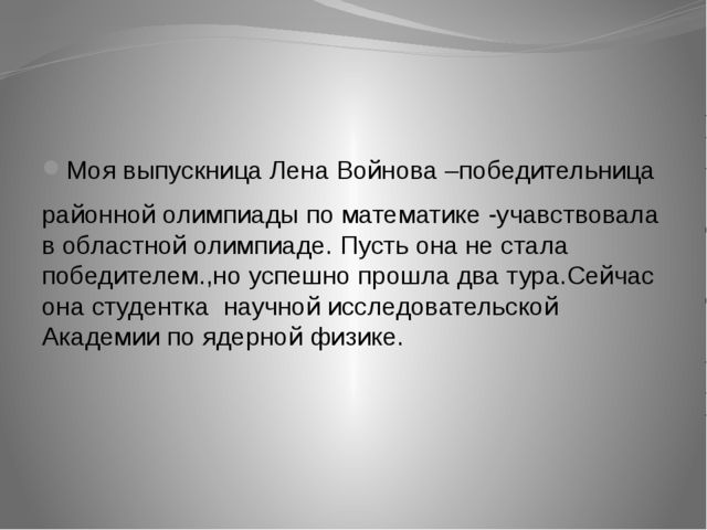Моя выпускница Лена Войнова –победительница районной олимпиады по математике...