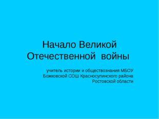 Начало Великой Отечественной войны учитель истории и обществознания МБОУ Божк
