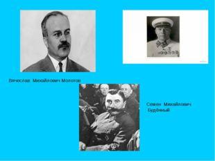 Вячеслав Михайлович Молотов Семён Константи́новичТимоше́нко Семен Михайло
