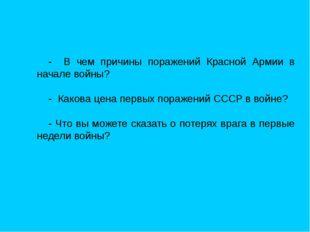 - В чем причины поражений Красной Армии в начале войны? - Какова цена первых