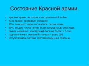 Состояние Красной армии. Красная армия не готова к наступательной войне: ¾ ее
