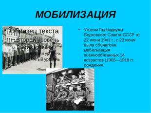 МОБИЛИЗАЦИЯ Указом Президиума Верховного Совета СССР от 22 июня 1941 г., с 23