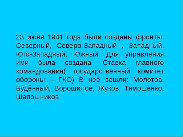 23 июня 1941 года были созданы фронты: Северный, Северо-Западный , Западный,...