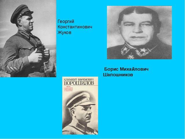 Борис Михайлович Шапошников  Георгий Константинович Жуков