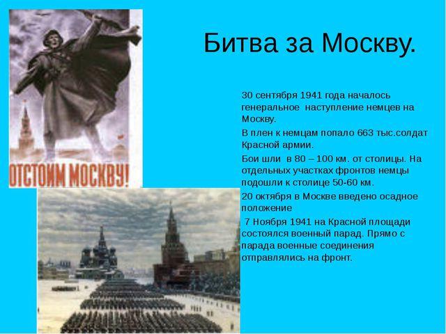 Битва за Москву. 30 сентября 1941 года началось генеральное наступление немц...