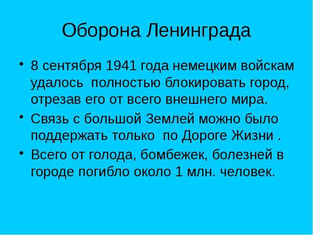 Оборона Ленинграда 8 сентября 1941 года немецким войскам удалось полностью бл...