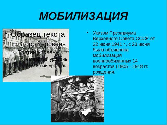 МОБИЛИЗАЦИЯ Указом Президиума Верховного Совета СССР от 22 июня 1941 г., с 23...