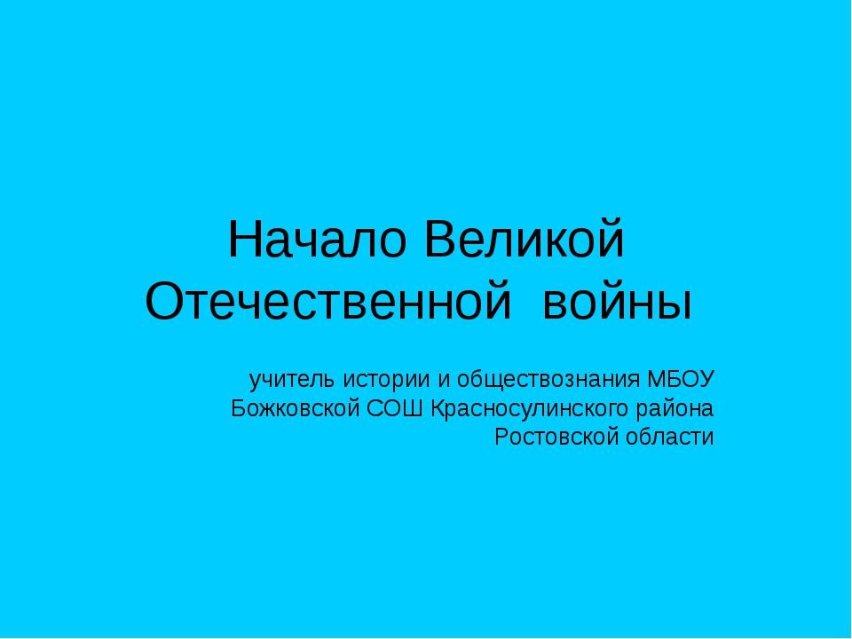 Начало Великой Отечественной войны учитель истории и обществознания МБОУ Божк...