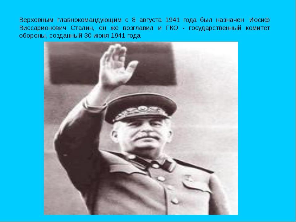 Верховным главнокомандующим с 8 августа 1941 года был назначен Иосиф Виссари...