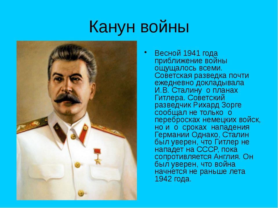 Канун войны Весной 1941 года приближение войны ощущалось всеми. Советская раз...