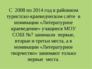 С 2008 по 2014 год в районном туристско-краеведческом слёте в номинации «Лите