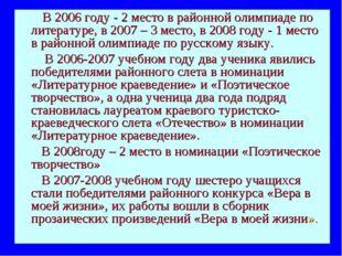 В 2006 году - 2 место в районной олимпиаде по литературе, в 2007 – 3 место,