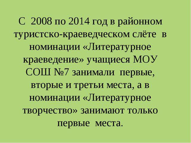 С 2008 по 2014 год в районном туристско-краеведческом слёте в номинации «Лите...