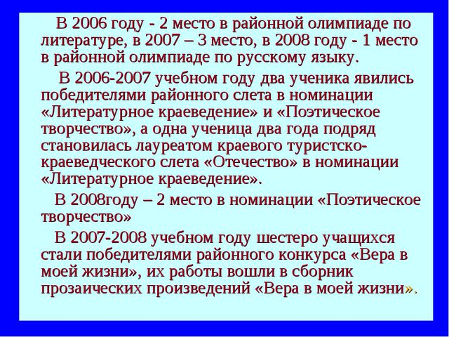 В 2006 году - 2 место в районной олимпиаде по литературе, в 2007 – 3 место,...