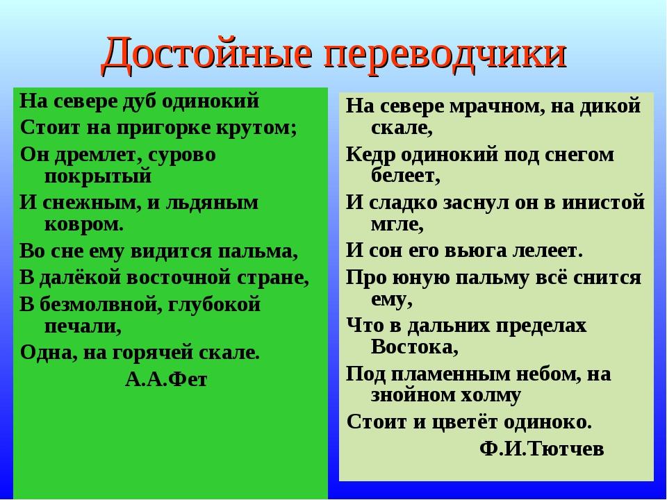 Достойные переводчики На севере дуб одинокий Стоит на пригорке крутом; Он дре...