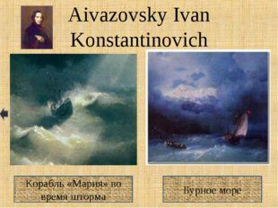 Aivazovsky Ivan Konstantinovich Корабль «Мария» во время шторма Бурное море