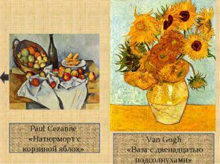 Paul Cezanne «Натюрморт с корзиной яблок» Van Gogh «Ваза с двенадцатью подсол