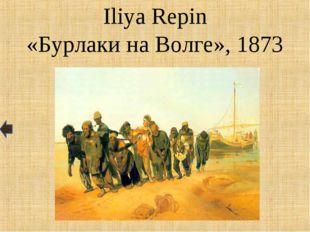 Iliya Repin «Бурлаки на Волге», 1873